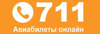 711.ua - дешевые авиабилеты