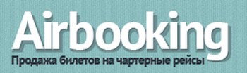Airbooking.ru - дешевые авиабилеты