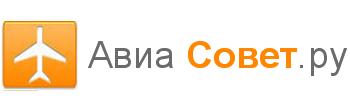 Aviasovet.ru - дешевые авиабилеты