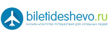 Biletideshevo.ru - дешевые авиабилеты