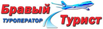 Бравый Турист - дешевые авиабилеты