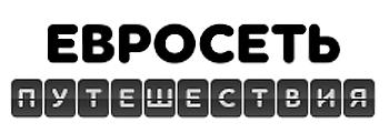 Авиа.Евросеть.ру - дешевые авиабилеты