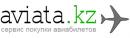 Aviata.kz - дешевые авиабилеты